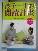 【書寶二手書T2/家庭_AJG】孩子一生的閱讀計畫_天衛編輯部