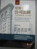 【書寶二手書T1/法律_JLU】變動中的公司法制:17堂案例學會公司法_方嘉麟