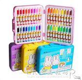 水彩筆套裝幼兒園36色水彩筆學生用24色水彩筆米菲兒童彩色塗鴉筆可水洗 CR水晶鞋坊YXS