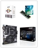 (A520系列)AMD Athlon 3000G + 華碩 PRIME A520M-E/CSM + Intel 660P 256G M.2 SSD(工業包裝)【刷卡含稅價】