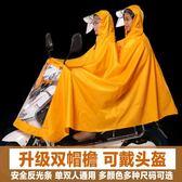 (萬聖節)雙人雨衣雙人雨衣男女摩托車雨衣電動車雙人加大加厚成人電瓶車雙人雨披