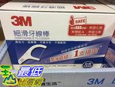 [COSCO代購]  C117109 3M DISPOSABLE FLOSSER 3M細滑牙線棒組合包 散裝+單包共900支