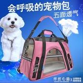 寵物包狗背包寵物狗狗外出包便攜包泰迪狗包貓包袋旅行包狗狗用品【怦然心動】