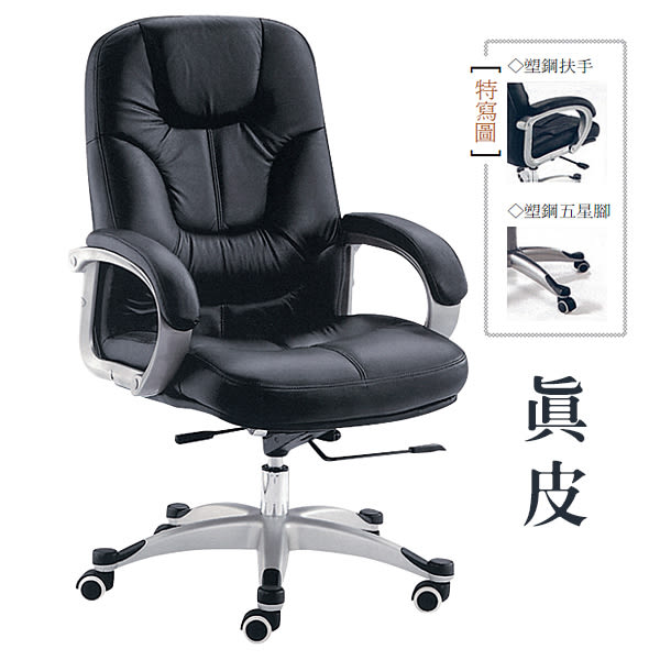 【水晶晶】CX8697-4愛瑞克真皮塑鋼五星腳氣壓辦公椅