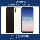(+贈美拍握把)三星 SAMSUNG Galaxy A8 Star/6.3吋螢幕/64GB/雙卡雙待/臉部解鎖【馬尼通訊】