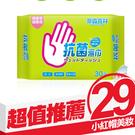 奈森克林 抗菌純水濕巾 30抽/包 純水 含茶樹精油 不含酒精 台灣製造【小紅帽美妝】