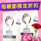 【母親節限定】PPLs®超視王® 2盒組