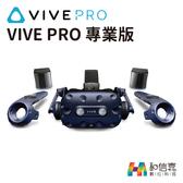 【和信嘉】HTC VIVE PRO 專業版 虛擬實境頭戴式顯示器套組整組 VR眼鏡 原廠公司貨 聯強代理