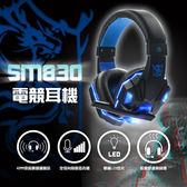 LED炫光 電競耳機 耳麥 耳機 耳機麥克風 麥克風 830耳機