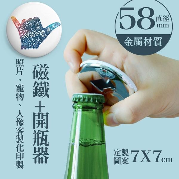 中山肆玖 客製化磁鐵開瓶器
