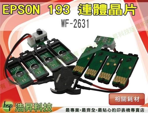 EPSON T193 / 193 連體晶片 連續供墨破解 一片 WF-2631 / WF-2651