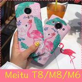【萌萌噠】美圖 Meitu T8 / M8 / M6 / M4  ins同款夏日花火烈鳥保護殼 半包磨砂手感 手機殼 手機套