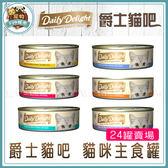 寵物FUN城市│Daily Delight  爵士貓吧主食罐80g【24罐賣場】貓咪罐頭