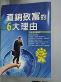 【書寶二手書T6/行銷_JEH】直銷致富的6大理由_範浪