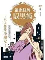 二手書博民逛書店《銀座紅牌馭男術-Mind Map 13》 R2Y ISBN:9