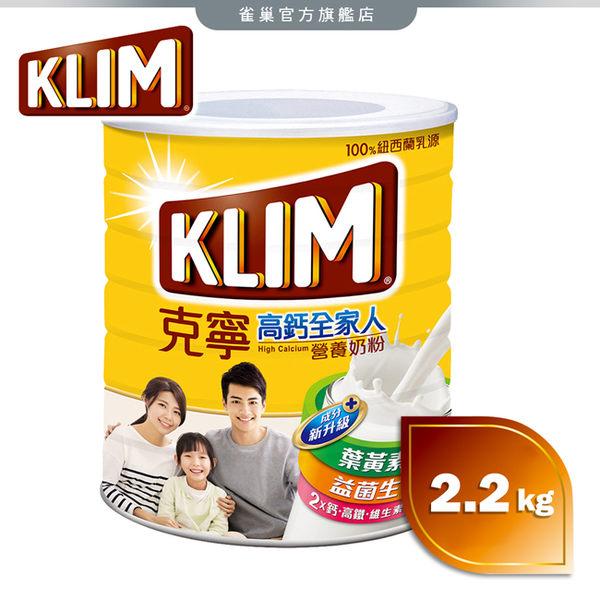 【雀巢 Nestle】克寧高鈣全家人奶粉2.2kg