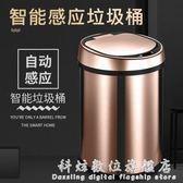 智慧感應式不銹鋼垃圾箱歐式創意家用客廳電動電子自動感應垃圾桶 igo igo科炫數位