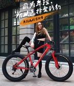 山地車 韻霸變速越野雪地沙灘車4.0超寬大輪胎山地自行車成人男學生單車YYJ(快速出貨)