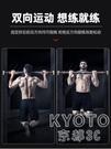 單杠家用室內引體向上器墻體門上免打孔單桿體育吊杠門框健身器材 京都3C YJT