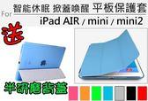 ~DG011 ~ 版本智能休眠保護套iPad air 保護套iPad air2 mini