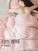 水洗棉純色四件套被子床品套件網紅款床單被套宿舍三件套床上用品 交換禮物