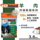 【SofyDOG】K9 Natural 狗糧生食餐-冷凍乾燥 羊肉(3.6kg)狗飼料 狗糧 生食