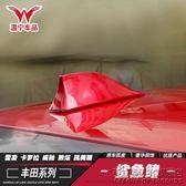 豐田新卡羅拉雷凌天線凱美瑞致炫威馳鯊魚鰭天線改裝專用汽車裝飾