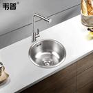304不銹鋼吧台圓形小水槽單槽陽台迷你水池廚房小洗手洗菜盆 NMS 樂活生活館