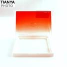 又敗家@Tianya天涯80紅色漸層減光鏡SOFT減光鏡相容Cokin高堅P系統方形ND濾鏡片火燒雲方型ND減光鏡