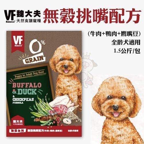 『寵喵樂旗艦店』魏大夫VF《無穀挑嘴配方(牛肉+鴨肉+鷹嘴豆)》犬糧/狗飼料1.5kg
