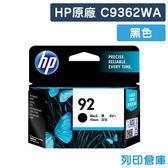 原廠墨水匣 HP 黑色 NO.92 / C9362WA / C9362 / 9362WA /適用 HP C1510/7830/C3180/D15440/officjet 6310