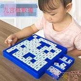 數獨棋盤兒童九宮格游戲桌游數字邏輯思維訓練益智玩具【聚可愛】