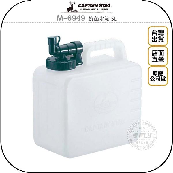 《飛翔無線3C》CAPTAIN STAG 鹿牌 M-6949 抗菌水箱 5L◉公司貨◉日本精品◉戶外露營◉提把好拿
