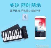 手捲鋼琴88鍵加厚專業版成人初學折疊電子琴隨身電子移動鋼琴鍵盤YYJ  夢想生活家