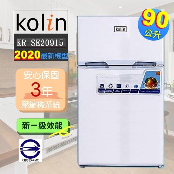 2020最新機型【Kolin 歌林】90公升全新一級能效雙門冰箱-銀色-預計8/4開始出貨