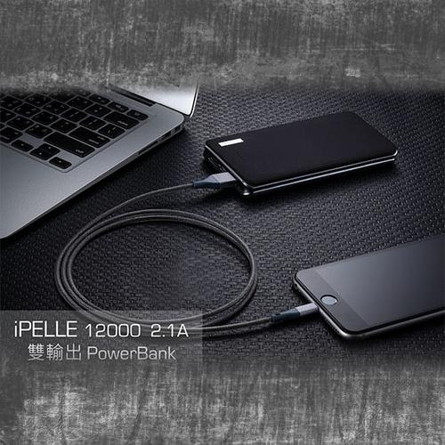 doocoo iPelle 12000mah 2.1A 雙輸出智能行動電源 PB-046  (支援快速充放電)
