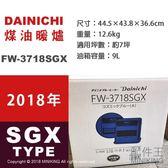 【配件王】日本代購 空運 DAINICHI 煤油暖爐 電暖爐 FW-3718SGX 7坪 油箱9L 35秒點火