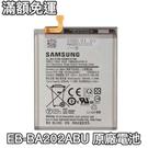 免運費【含稅附發票】三星 Galaxy A20 原廠電池 EB-BA202ABU【附贈拆機更換工具】