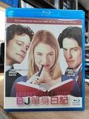 挖寶二手片-0799-正版藍光BD【BJ單身日記】熱門電影(直購價)海報是影印