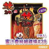 燒肉工房-蜜汁香醇細雞條#39(2包入)/狗零食【寶羅寵品】