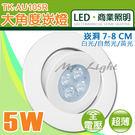 【有燈氏】LED 5W 7cm 7公分 ...
