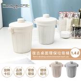 【FL生活+】復古桌面環保儲物收納桶-1.4公升(YG-045)旋轉卡扣上蓋設計~完整密封~隔離異味