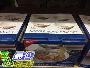 [COSCO代購] C606551 JAPANESE NOODLE BOWL 4PC 日本面碗4件組 單個容量1280毫升