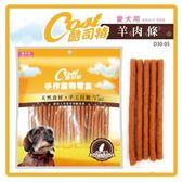 【酷司特】寵物零食 羊肉條250g*5包組(D001F55-2)