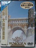 影音專賣店-Z12-013-正版DVD*音樂【胎教及心靈舒緩音樂-俄羅斯 大地的造訪】-視覺 聽覺舒緩
