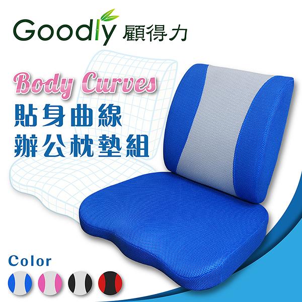 【Goodly顧得力】Body Curves貼身曲線辦公枕墊組(腰靠枕+減壓坐墊)