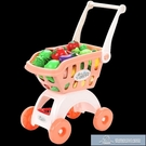 玩具 兒童購物車玩具女孩切水果男孩手小推車嬰兒過家家寶寶廚房套裝