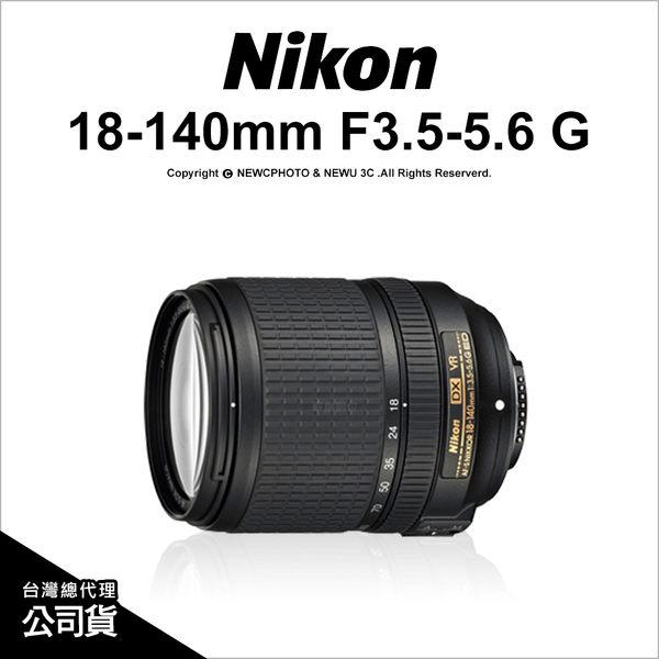 Nikon AF-S DX Nikkor 18-140mm F3.5-5.6 G ED VR 國祥公司貨 防手震 高倍變焦鏡★24期★薪創
