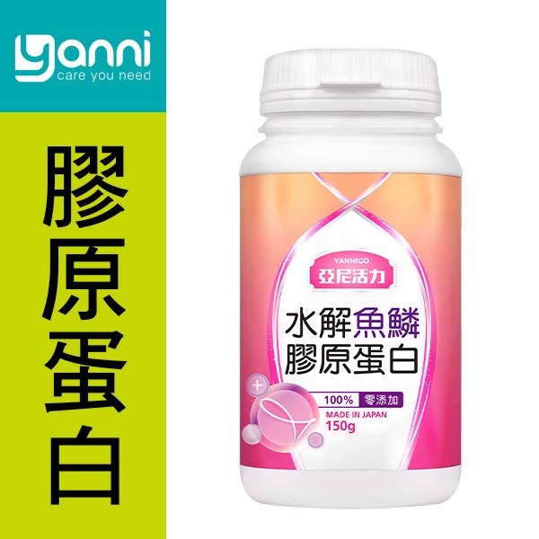 亞尼活力日本水解魚鱗膠原蛋白粉150g
