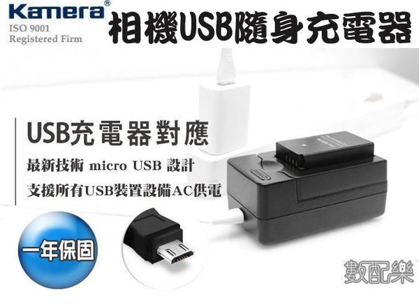 *數配樂*kamera 佳美能 EXM系列 Micro USB 充電器 Canon LP-E6 專用 可接車充 行動電源 旅充 筆電 LPE6